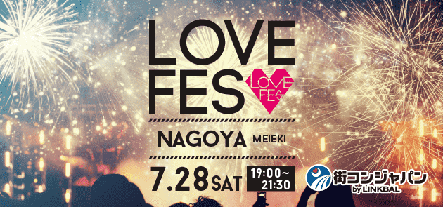 LOVE FES NAGOYA 第15弾!(夜の部)