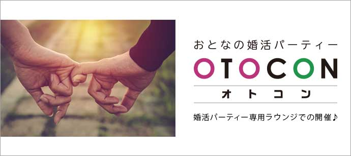 大人の平日婚活パーティー 7/5 17時15分 in 丸の内