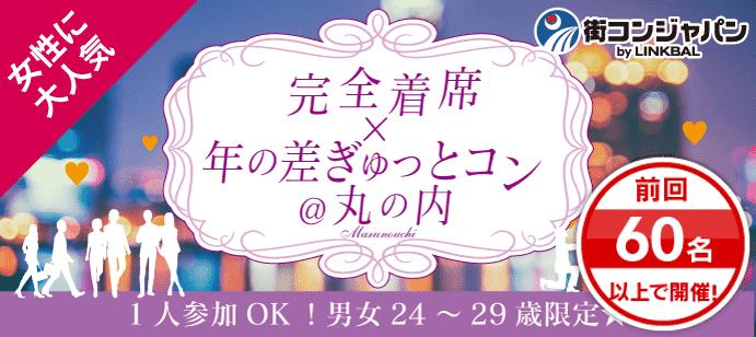 ★完全着席×年の差ぎゅっと街コン★