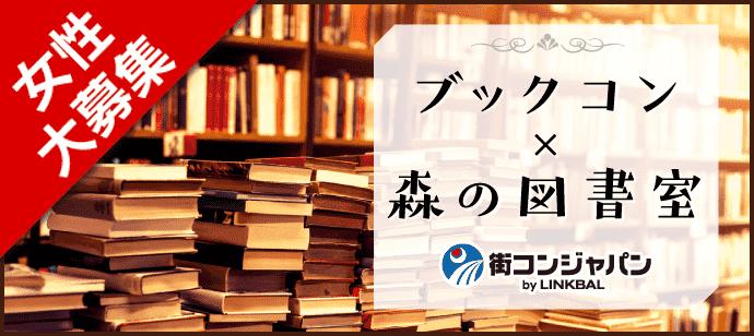 ブックコン@森の図書室★~半立食ver~