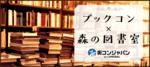 【東京都渋谷の趣味コン】街コンジャパン主催 2018年7月28日