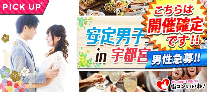 【栃木県宇都宮の恋活パーティー】街コンいいね主催 2018年6月30日