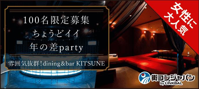 ちょうどイイ年の差party!恵比寿街コン@KITSUNE