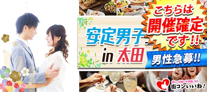 【群馬県太田の恋活パーティー】街コンいいね主催 2018年6月30日
