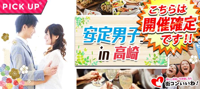 【群馬県高崎の恋活パーティー】街コンいいね主催 2018年6月30日