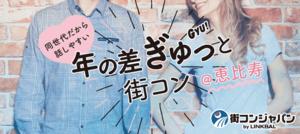 【東京都恵比寿の恋活パーティー】街コンジャパン主催 2018年7月21日