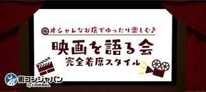 【東京都新宿の趣味コン】街コンジャパン主催 2018年7月22日