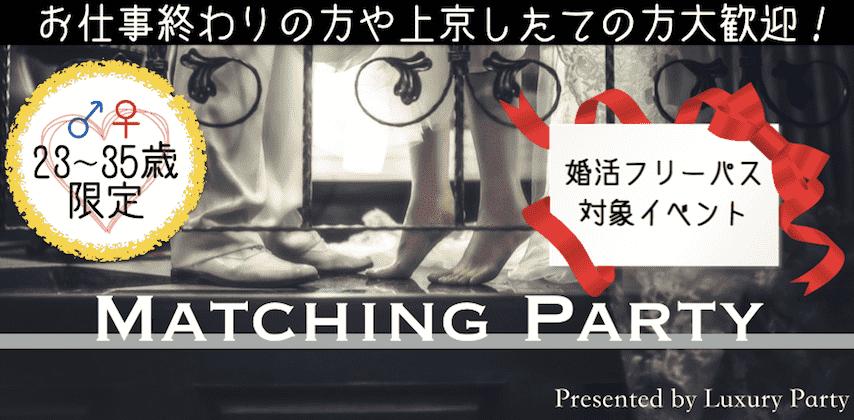 【東京都赤坂の婚活パーティー・お見合いパーティー】Luxury Party主催 2018年6月16日