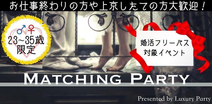 【東京都六本木の婚活パーティー・お見合いパーティー】Luxury Party主催 2018年6月16日