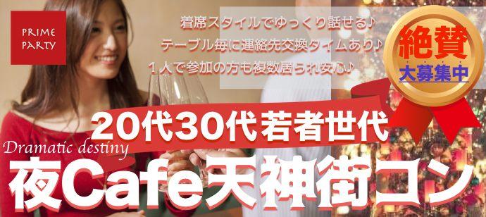 20代30代若者世代 天神夜Cafe街コン 女性20〜38歳 男性21〜39歳