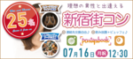 【東京都新宿の体験コン・アクティビティー】パーティーズブック主催 2018年7月16日