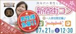 【東京都新宿の体験コン・アクティビティー】パーティーズブック主催 2018年7月21日