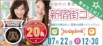 【東京都新宿の体験コン・アクティビティー】パーティーズブック主催 2018年7月22日