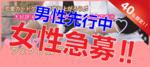 【静岡県沼津の恋活パーティー】株式会社セイリングデイズ主催 2018年6月23日