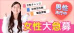 【東京都渋谷の婚活パーティー・お見合いパーティー】 株式会社Risem主催 2018年6月22日