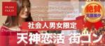 【福岡県天神の恋活パーティー】合同会社リアラインエンターテイメント主催 2018年8月25日