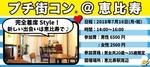 【東京都恵比寿の恋活パーティー】街コン大阪実行委員会主催 2018年7月16日