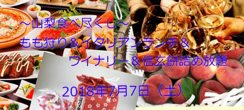 東京発!桃狩り♪ワイナリー見学♪イタリアンランチ♪信玄餅詰め放題【婚活バスツアー】