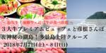 【大阪府梅田の趣味コン】恋旅企画主催 2018年7月8日