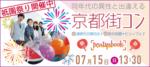 【京都府河原町の体験コン・アクティビティー】パーティーズブック主催 2018年7月15日