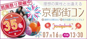 【京都府河原町の体験コン・アクティビティー】パーティーズブック主催 2018年7月16日