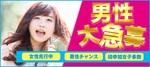 【東京都渋谷の婚活パーティー・お見合いパーティー】 株式会社Risem主催 2018年6月25日