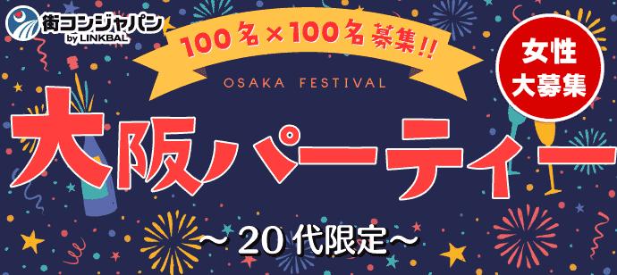女性募集中!100名×100名募集!大阪パーティー~20代限定~