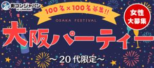 【大阪府梅田の恋活パーティー】街コンジャパン主催 2018年7月21日