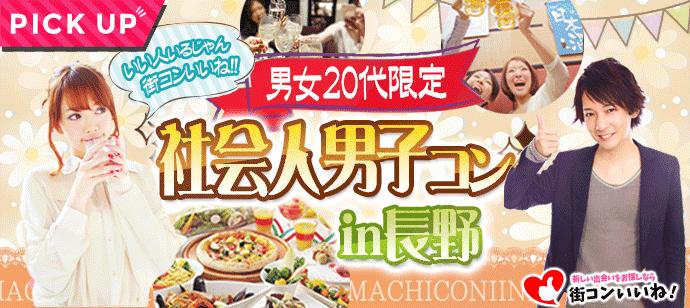 【長野県長野の恋活パーティー】街コンいいね主催 2018年6月30日