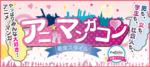 【大阪府梅田の趣味コン】街コンジャパン主催 2018年7月21日