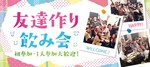 【大阪府梅田の恋活パーティー】街コン広島実行委員会主催 2018年6月24日