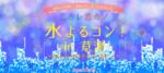 【滋賀県草津の恋活パーティー】スマートパーティー主催 2018年6月20日