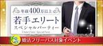 【北海道札幌駅の婚活パーティー・お見合いパーティー】シャンクレール主催 2018年8月24日