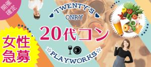 【群馬県高崎の恋活パーティー】名古屋東海街コン主催 2018年7月14日