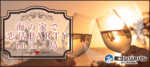 【神奈川県神奈川県その他の恋活パーティー】街コンジャパン主催 2018年7月21日