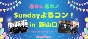 【山口県山口の恋活パーティー】スマートパーティー主催 2018年6月24日