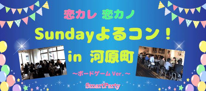 【京都府河原町の体験コン・アクティビティー】スマートパーティー主催 2018年6月24日