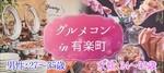 【東京都有楽町の恋活パーティー】MORE街コン実行委員会主催 2018年7月24日