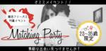 【東京都赤坂の婚活パーティー・お見合いパーティー】Luxury Party主催 2018年6月23日