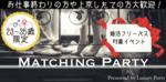 【東京都赤坂の婚活パーティー・お見合いパーティー】Luxury Party主催 2018年6月30日