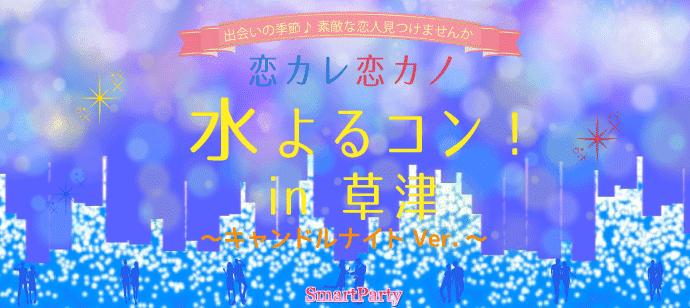 【滋賀県草津の恋活パーティー】スマートパーティー主催 2018年6月27日