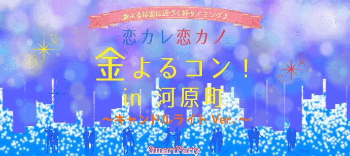 【京都府河原町の恋活パーティー】スマートパーティー主催 2018年6月29日