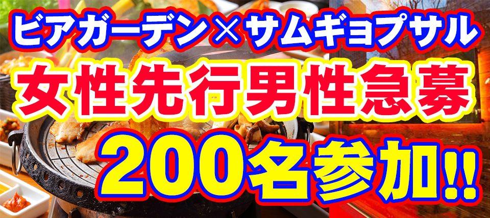 【東京都東京都その他の恋活パーティー】株式会社セイリングデイズ主催 2018年6月30日