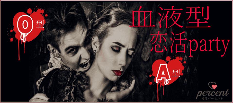 30代&40代 血液型恋活パーティー ~血液レベルで恋しよう~