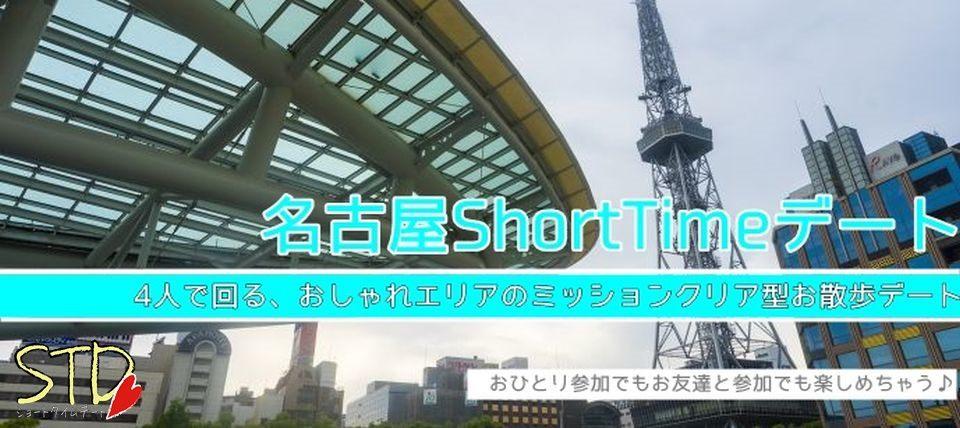 【名古屋◆20代限定】力を合わせてミッションクリアを目指そう♪おしゃれデートスポットのお散歩イベント♡名古屋Short-Timeデート