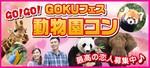 【東京都上野の体験コン・アクティビティー】GOKUフェス主催 2018年7月22日