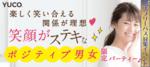 【東京都新宿の婚活パーティー・お見合いパーティー】Diverse(ユーコ)主催 2018年8月16日