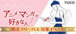 【東京都新宿の婚活パーティー・お見合いパーティー】Diverse(ユーコ)主催 2018年8月17日