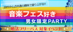 【東京都新宿の婚活パーティー・お見合いパーティー】Diverse(ユーコ)主催 2018年8月18日