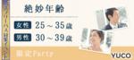 【東京都新宿の婚活パーティー・お見合いパーティー】Diverse(ユーコ)主催 2018年8月19日